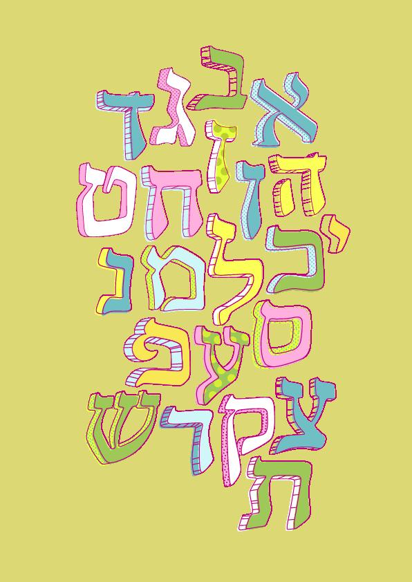 רותם גמליאל |קבוצות שפה לימוד קריאה וכתיבה